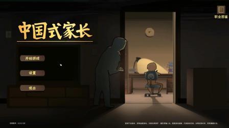 【冬瓜解说】中国式家长01-人生赢家养成记