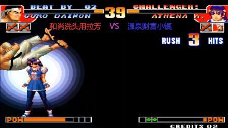 拳皇97: 雅典娜也可以玩的这么强? 大门在角落受罪了