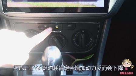 汽车暖风到底费油吗? 不少新手分不清, 按错了就吃亏了