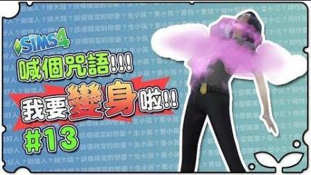 Sims4 阿美安价生活#13 我想要会冻零的魔法! ! ! 《江小M》