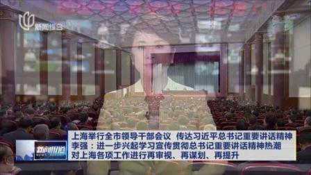 视频 上海举行全市领导干部会议 传达习近平总书记重要讲话精神 李强: 进一步兴起学习宣传贯彻总书记重要讲话精神热潮 对上海各项工作进行再审视、再谋划、再提升