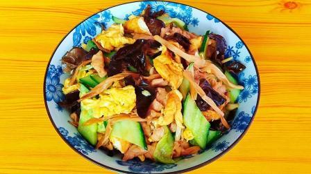 北方名菜木须肉: 几种食材一起炒, 简单好吃又下饭