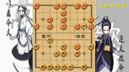 象棋大课堂: 让人感到欢乐的一局逗比棋局, 对手偷车, 我偷老帅!