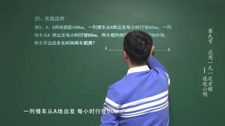 9第九节: 应用一元一次方程-追赶小明(上)