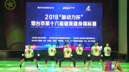 全场冠军决赛之夜健身搏击操表演