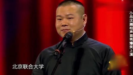 岳云鹏忽悠沈腾, 被观众拆台, 喊话观众: 你出去!