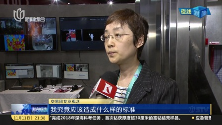 上海:对接展商对标国际  制定中国艺术品安防标准 新闻夜线 20181111