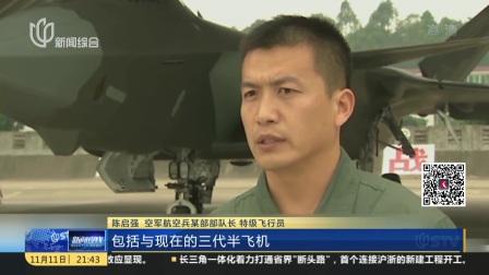 珠海:歼-20战机挂弹开仓展示  震撼献礼空军成立纪念日  新闻夜线 20181111