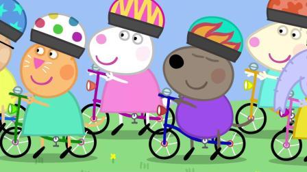 小猪佩奇第二季来了!  第31集骑自行车