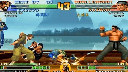 拳皇98c  丝血反杀, 火球术从容淡定, 面对韩国高手他无所畏惧!