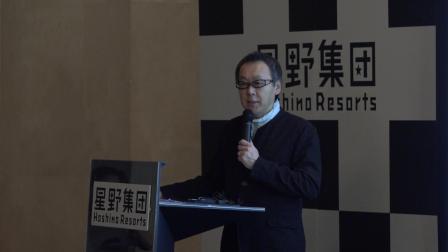 星野集团中国发布会