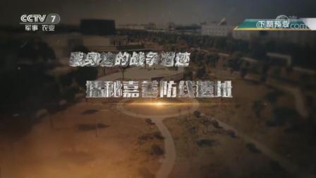 《军迷淘天下》20181111我身边的战争遗迹探秘嘉善防线遗址节目预告