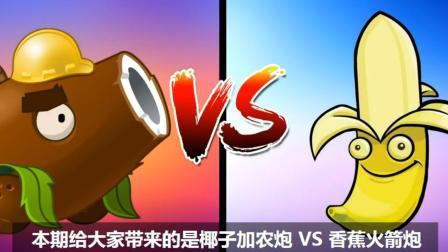 植物大战僵尸: 椰子加农炮 VS 香蕉火箭炮
