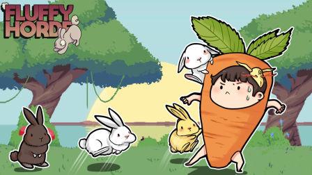 【风笑试玩】你见过这么多兔子吗丨Fluffy Horde 试玩