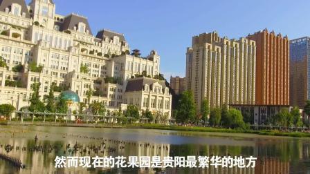 来到贵阳市中心, 实拍中国第一楼盘花果园, 里面住了近50万人