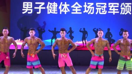 男子健体全场冠军颁奖仪式