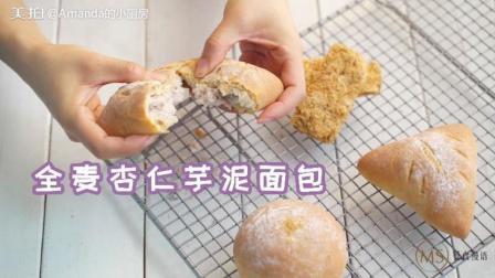 全麦杏仁芋泥面包, 美味满分健康指数五颗星