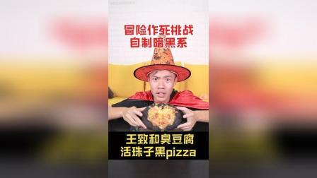 万圣节之王致和臭豆腐活珠子暗黑系披萨