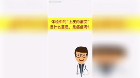 """体检中的""""上皮内瘤变""""是什么意思, 癌症吗"""
