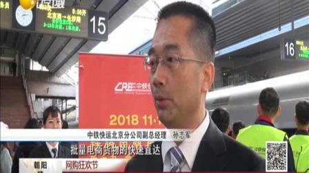 """2018天猫双11狂欢夜 网购狂欢节:您的""""双11""""包裹正在由""""复兴号""""运送中"""