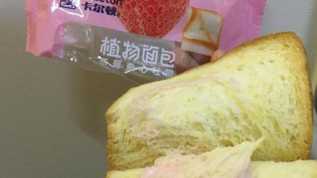 【团子的吃喝记录】零食卡尔顿植物夹心吐司: 草莓味(更多图片评论在微博: 到处吃喝的团子)