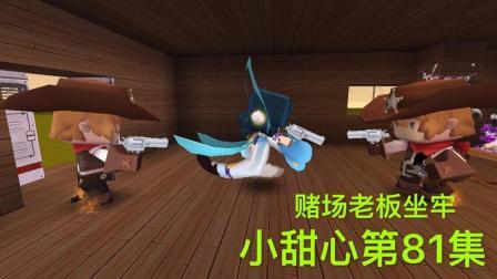迷你世界电影: 三个警察, 居然这样救出小甜心, 赌场老板得到报应