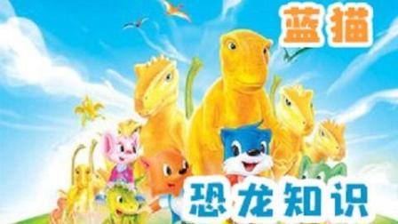 蓝猫恐龙知识之矮异特龙