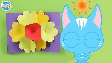 玩疯了方大手不吃鱼 娜娜姐姐教你做花朵立体贺卡
