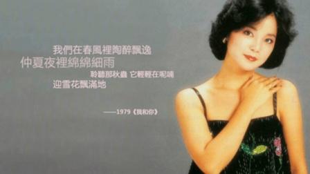 邓丽君《小城故事》传唱经典, 邓丽君是一个时代的神话