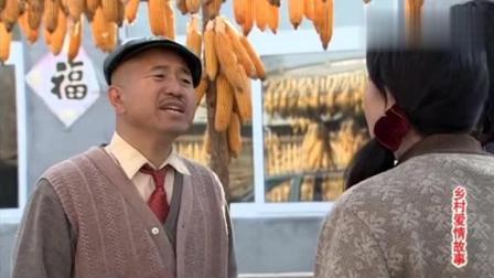 刘能不给女儿报销发票 刘能她娘看不下去: 妈给你报 刘能懵了