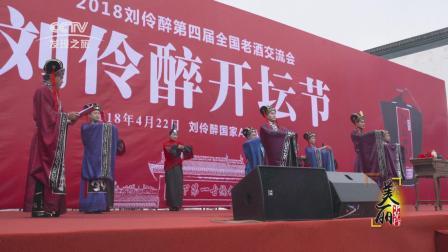 2018.11.16刘伶醉(下集)