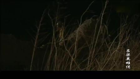 吕梁英雄传-王怀当吃了鬼子的军犬, 结果被吓晕