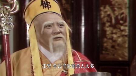 法海一句话惹怒王爷, 扬言要拆了金山寺, 法海却将气撒在白素贞姐妹身上