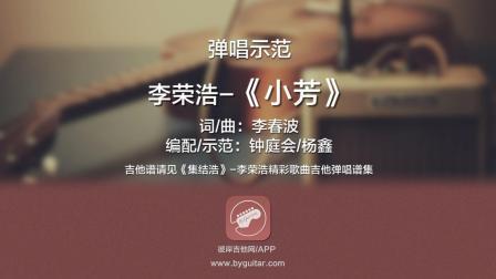 小芳-李荣浩 吉他弹唱示范 彼岸吉他出品