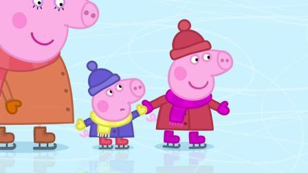小猪佩奇第二季来了! 第32集滑冰