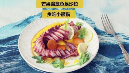 芒果酱章鱼足沙拉