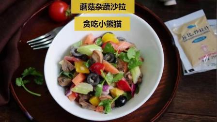 蘑菇杂蔬沙拉