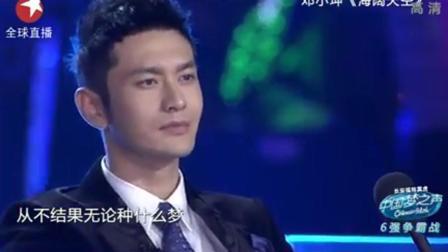 中国梦之声邓小坤演唱《海阔天空》, 实力呐喊震撼全场