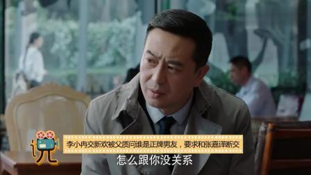 美好生活: 李小冉交新欢被父质问谁是正牌男友, 要求和张嘉译断交