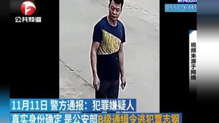 广东: 男子身负5条人命在逃 警方悬赏20万元通缉