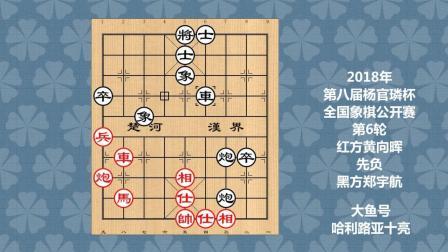 2018年第八届杨官璘杯全国象棋公开赛第6轮, 黄向晖先负郑宇航