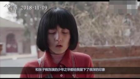 《你好, 之华》首映短评, 愿你活成最好的样子。你好, 周迅!
