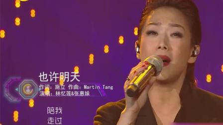 张惠妹、林忆莲合唱《也许明天》, 不愧是冠军, 唱功太炸了