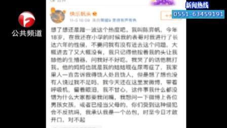 18岁女孩微博爆料童年遭性侵  网友关注成热点