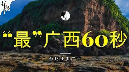 """""""最""""广西60秒"""