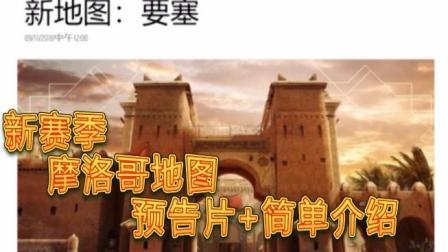 【DJ解说】彩虹六号  新赛季 摩洛哥地图预告片+简单介绍