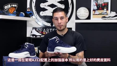 "球鞋测评丨Air Jordan 12 ""International flight"": 一双有故事的球鞋!"