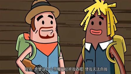 香肠派对: 伐木场小队收入颇丰, 无奈惹众怒遭到集体围攻