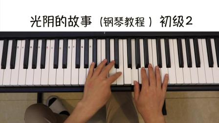 光阴的故事 《钢琴教学》罗大佑