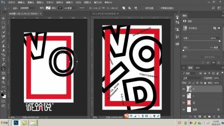 天津UI设计培训【诚筑说】PS入门PhotpShop海报制作 平面设计05文字和路径及位图的转化